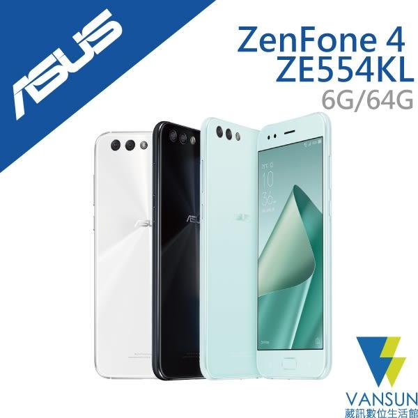 【贈傳輸線+立架】ASUS ZenFone 4 ZE554KL 5.5吋 6G/64G  雙卡雙待智慧型手機 【葳訊數位生活館】