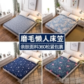床包床笠單件床罩席夢思保護套 防塵罩床墊套1.8m1.5米防滑罩床包床套 簡而美