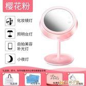 化妝鏡 美的LED智能補光抖音魔化妝鏡子臺燈網紅臺式帶燈光梳妝美妝充電 萌萌 免運