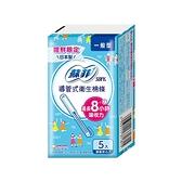 SOFY 蘇菲 導管式衛生棉條(5入)【小三美日】一般型