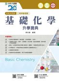 基礎化學升學寶典2018年版(工程與管理類)升科大四技