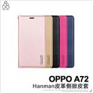 OPPO A72 隱形磁扣皮套 手機殼 皮革 保護殼 保護套 手機套 手機皮套 支架皮套 保護皮套 附掛繩