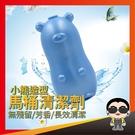 歐文購物 馬桶清潔劑 馬桶小熊芳香劑 除臭潔廁 馬桶 抗菌 去汙香氛凍 藍泡泡熊 廁所清潔劑 去