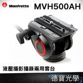 特惠下殺 Manfrotto MVH 500AH 液壓攝錄兩用雲台 總代理公司貨 享刷卡分期零利率