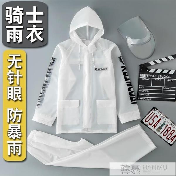 雨衣雨褲套裝騎士防暴雨加厚騎行全身防水一整套塑膠分體雨衣男女  4.4超級品牌日