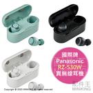 日本代購 空運 2020新款 Panasonic 國際牌 RZ-S30W 真無線 藍牙 入耳式 耳機 IPX4防滴