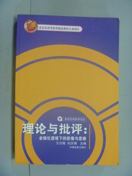 【書寶二手書T7/影視_GCT】理論與批評:全球化語境下的影像與思維_王志敏_簡體