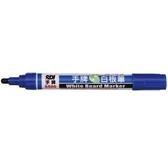《享亮商城》S500 藍色 環保白板筆 SDI
