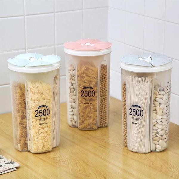 密封罐五谷雜糧儲物罐塑料分格收納罐廚房家用食品密封豆子豆類收納盒 滿天星