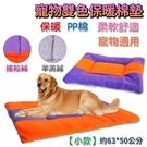 柚柚的店【49017 寵物雙色保暖棉墊(小款)】寵物窩墊床 寵物窩 貓窩