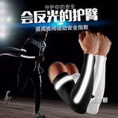 (八八折搶先購)運動吸汗護臂超薄透氣保暖護肘護腕夏季男女健身籃球裝備