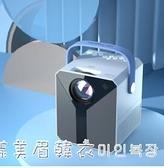 投影儀家用小型便攜4K超高清智能家庭影院1080p無線手機投屏一體機臥室投墻宿舍學生 NMS美眉新品