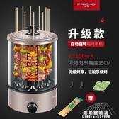 電烤爐家用燒烤室內小型無煙自動旋轉烤串機考牛羊肉串烤肉機 果果輕時尚NMS