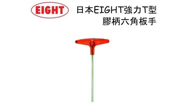 六角板手 T型 5.0mm EIGHT 八尾 強力T型膠柄 (公制) 日本製