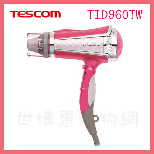 世博惠購物網◆TESCOM TID960 負離子吹風機TID960TW粉色◆台北、新竹實體門市
