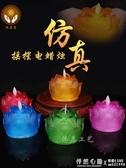 仿真蠟燭燈酥油燈供燈佛燈家用電子蠟燭台佛前燈蓮花燈長明燈擺件 怦然心動