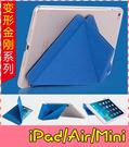 【萌萌噠】iPad Mini1/2/3/...