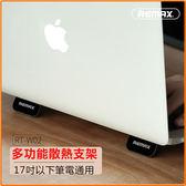 REMAX  便攜式散熱器  散熱墊 散熱架 多功能筆記本散熱支架 17吋以下筆電通用 【極品e世代】