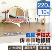 【Incare】北歐高仿真可拆裝DIY卡扣隔音地板(/10坪/220片/淺橡木)