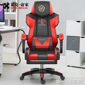 萊克帝家電腦椅家用辦公椅可躺游戲座椅子網椅網咖轉椅主播電競椅【帝一3C旗艦】IGO