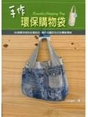 (二手書)手作環保購物袋