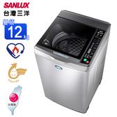 SANLUX台灣三洋媽媽樂12kgDD直流變頻超音波單槽洗衣機 SW-12DVG~含基本安裝+舊機回收