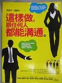 【書寶二手書T8/心理_J1M】這樣做,跟任何人都能溝通_裘凱宇, 楊嘉玲