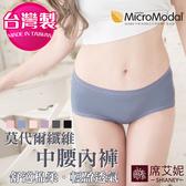 女性中腰內褲 M/L/XL/2XL 莫代爾纖維 MIT台灣製造 No.8890-席艾妮SHIANEY
