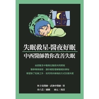 失眠救星醫夜好眠(中西醫師教你改善失眠)
