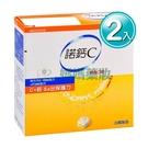 諾鈣C 發泡錠 柳橙口味 20粒裝 (2入)【媽媽藥妝】