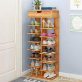 鞋架  鞋架子多層家用簡易門口置物架宿舍經濟型實木色小鞋柜收納省空間YYP  蜜拉貝爾