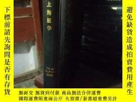 二手書博民逛書店上海醫學罕見Vol.28 No7-12 2005Y15389