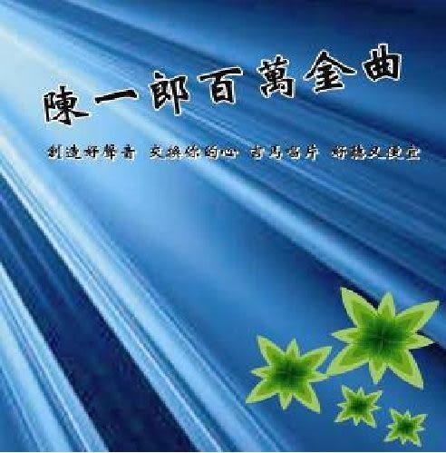 陳一郎百萬金曲 CD (音樂影片購)