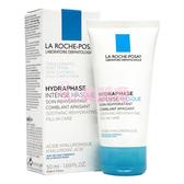 【美麗魔】La Roche-Posay理膚寶水 全日長效玻尿酸保濕修護面膜50ml