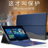 微軟新surface pro6保護套pro5平板電腦保護殼pro4皮套12.3英寸i5內膽『新佰數位屋』