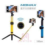 光華商場。包你個頭【MOMAX】70CM 手勢拍照 智能 藍芽 自拍棒 縮小體積 攜帶方便