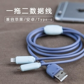 數據線ipad蘋果六6s7P安卓兩用二合一拖可愛充電線type-c多頭
