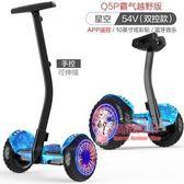 扶杆平衡車 電動平衡車成年兩輪兒童雙輪成年智慧越野代步車成人手扶桿T 4色