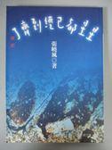 【書寶二手書T6/短篇_JOJ】星星都已經到齊了_張曉風