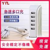 功能5孔充電器 USB5口充電器 30W大功率 5孔 5口5排充電器 多排 多孔充電頭 豆腐頭