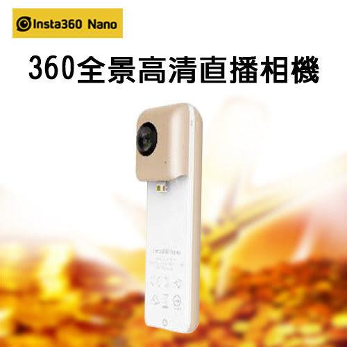 名揚數位 INSTA360 360° 全景相機 Nano 全景攝影機 VR相機 iPhone 6 / 6s / 7 專用 (公司貨) 限量金+贈32G