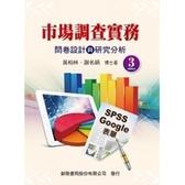市場調查實務問卷設計與研究分析(3版)
