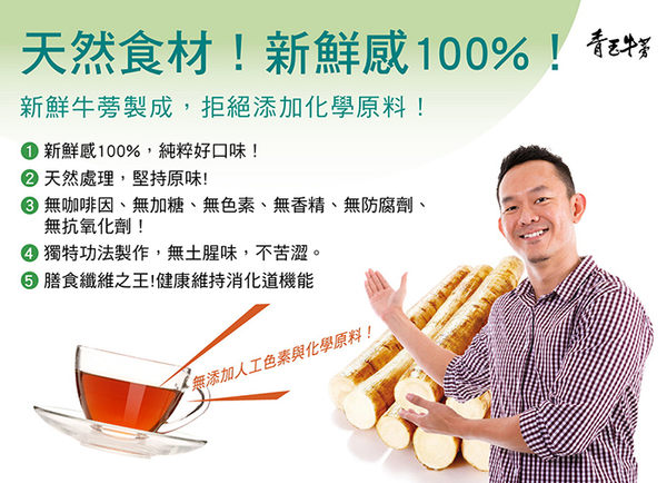 青玉牛蒡茶  原味牛蒡茶包(15g*20包入/1盒)