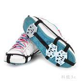 戶外超輕18齒防滑簡易冰爪 雪地冰面雨天防滑鞋套 js8974『科炫3C』