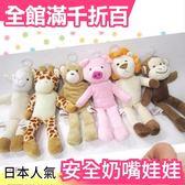 【小福部屋】日本 Pacifriends 玩偶奶嘴娃娃 可愛動物造型 醫療級矽膠安全奶嘴 嬰兒【新品上架】