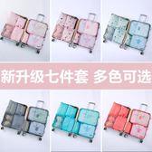 旅行收納袋行李箱衣服整理包束口袋小布袋內衣防水旅游收納包套裝【購物節限時83折】