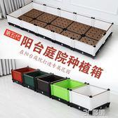 第五代特大型種植箱多肉花卉陽台設備長條形組合種菜花盆花架花槽igo 3c優購