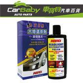 【車寶貝推薦】ABRO 大燈還原劑-8OZ HR237