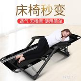 折疊椅睡椅簡易單人便攜家用多功能午睡床辦公室躺椅折疊午休 js2862『科炫3C』