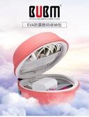 BUBM耳機包數據線充電器頭U盤U盾收納盒子迷你便攜保護套聖誕節